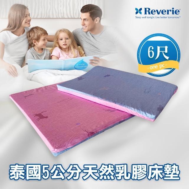 【Reverie 幻知曲】泰國5公分天然乳膠床墊-雙人加大6*6.2尺(純棉布套60支紗-雙色貓)