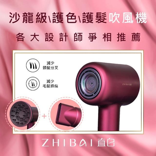 【ZHIBAI直白】極速乾 智能溫控 負離子 數位馬達 護色吹風機(HL906)+烘罩組-酒紅色(小米供應鏈台灣總代公司