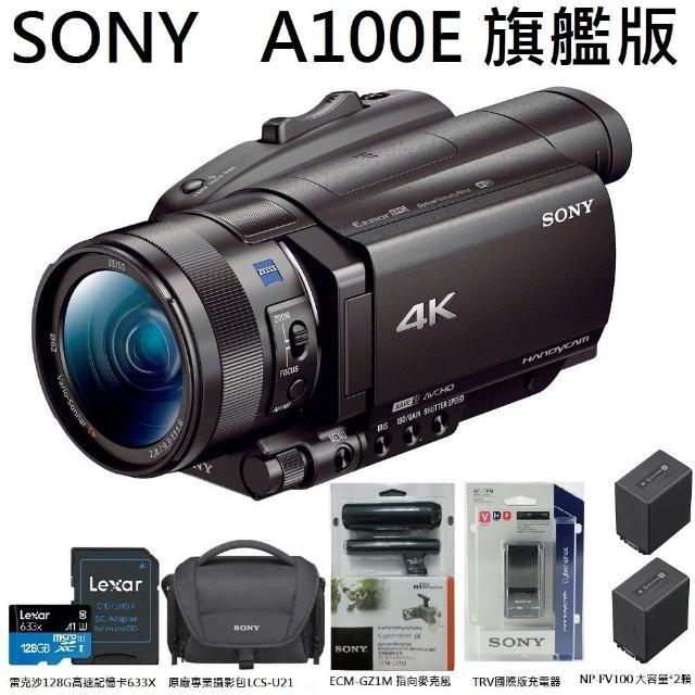 【SONY 索尼】FDR-AX100 4K高畫質攝影機(繁體中文平輸)
