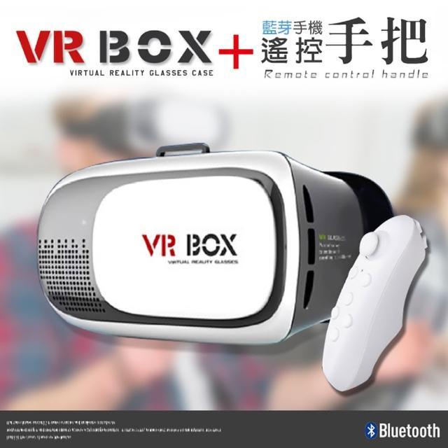 【嘟嘟屋】VR BOX Case 3D虛擬實境VR眼鏡 贈海量資源x搖桿手把(3D虛擬實境 暴風魔鏡 VR眼鏡 VR)