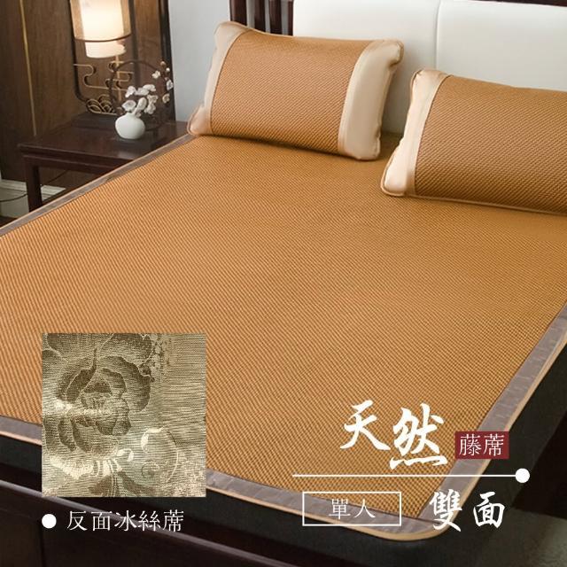 【莫菲思】單人籐蓆 冬暖夏涼 可折疊 涼感 冬夏兩用 涼墊 床蓆