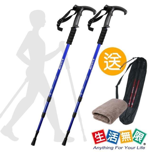 【生活無限】健走杖/行走杖/經典款三節 2入/6061鋁合金/T柄 N02-109-1(藍色《贈送背袋+方巾》)