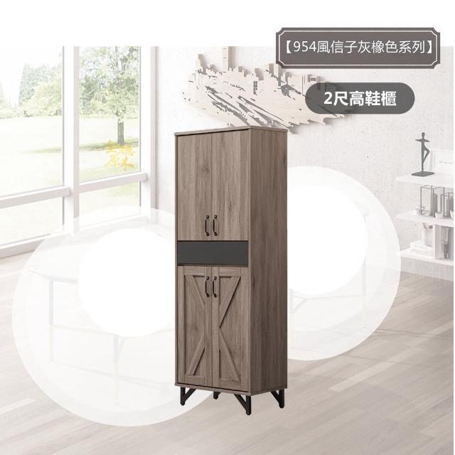 【全德原木】風信子灰橡色2尺高鞋櫃(鞋櫃/收納櫃/玄關櫃)
