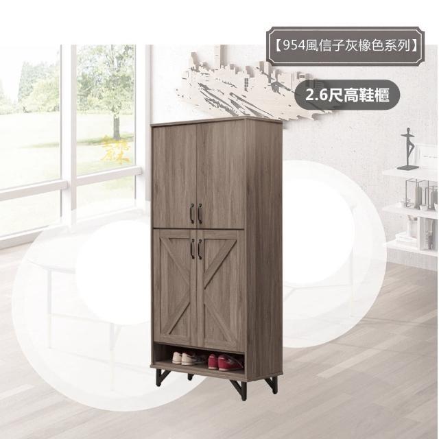 【全德原木】風信子灰橡色2.6尺高鞋櫃(鞋櫃/收納櫃/玄關櫃)