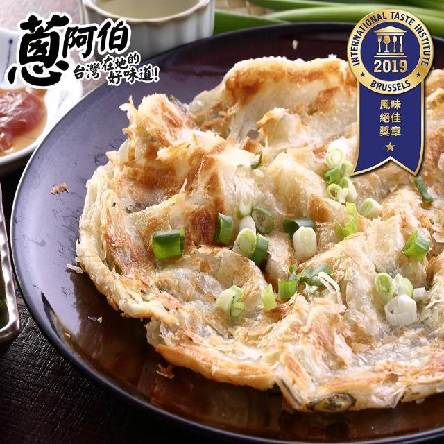 【蔥阿伯】宜蘭拔絲蔥抓餅(140g*10片/包 x3包)