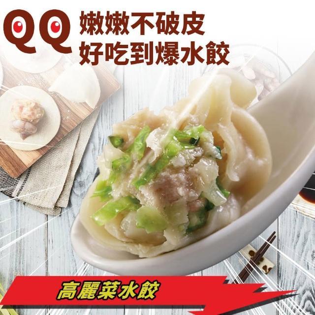 【蔥阿伯】純手工國民水餃x5包 口味任選(高麗菜-韭菜)