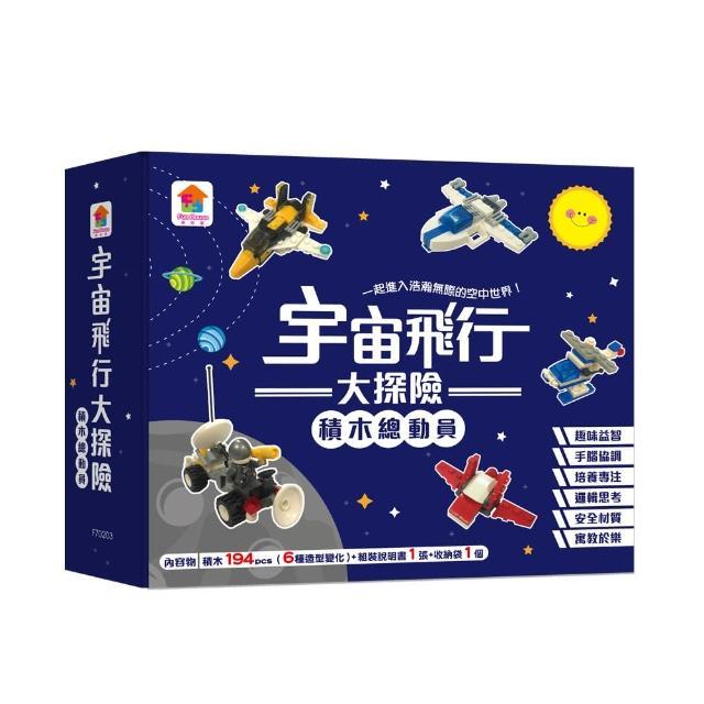 宇宙飛行大探險:積木總動員