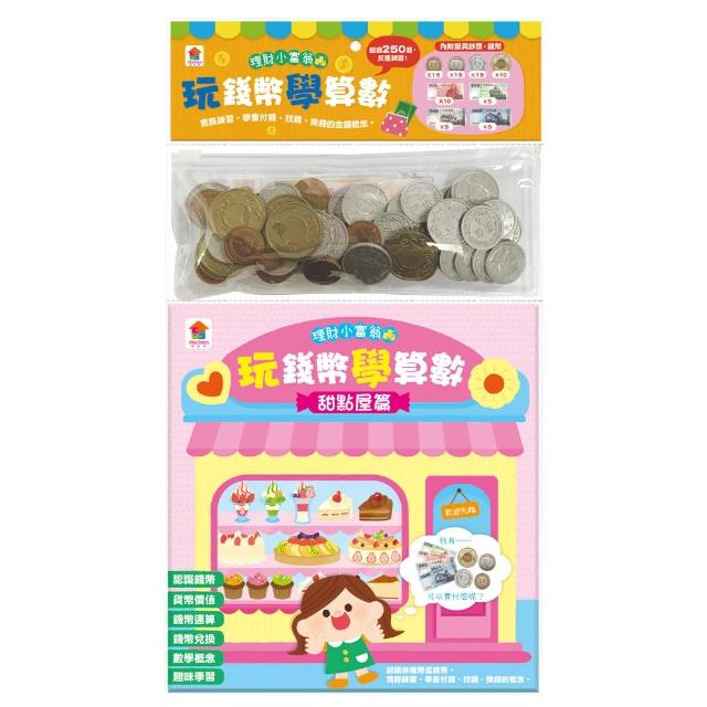 玩錢幣學算數:甜點屋篇