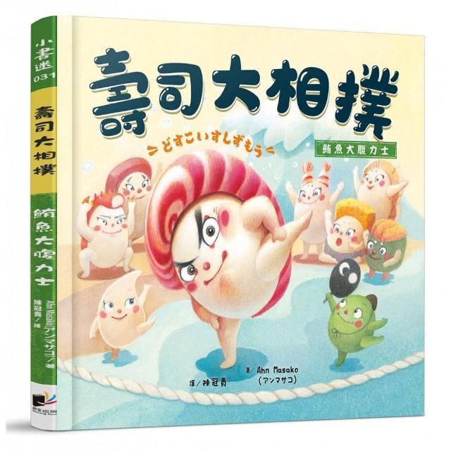 壽司大相撲:鮪魚大腹力士