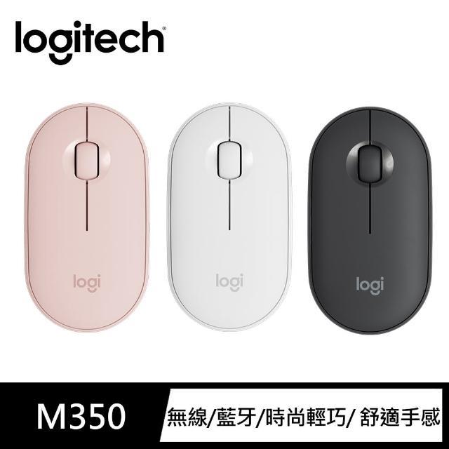 【品牌週限定3入組】Logitech 羅技 Pebble M350 鵝卵石無線滑鼠