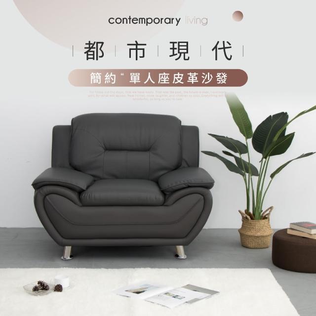 【IDEA】漢森極簡質感皮革單人座沙發
