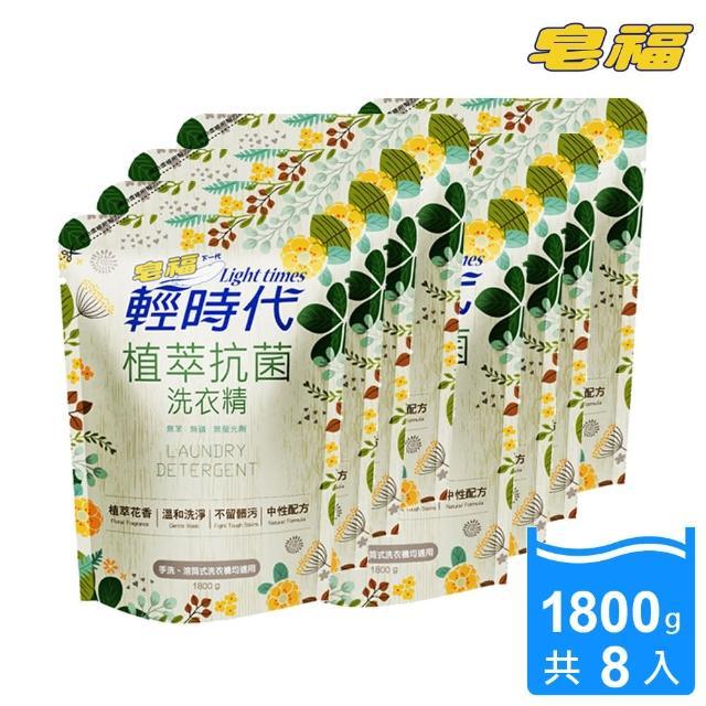 【輕時代】植萃抗菌洗衣精 箱購(1800g*8包)