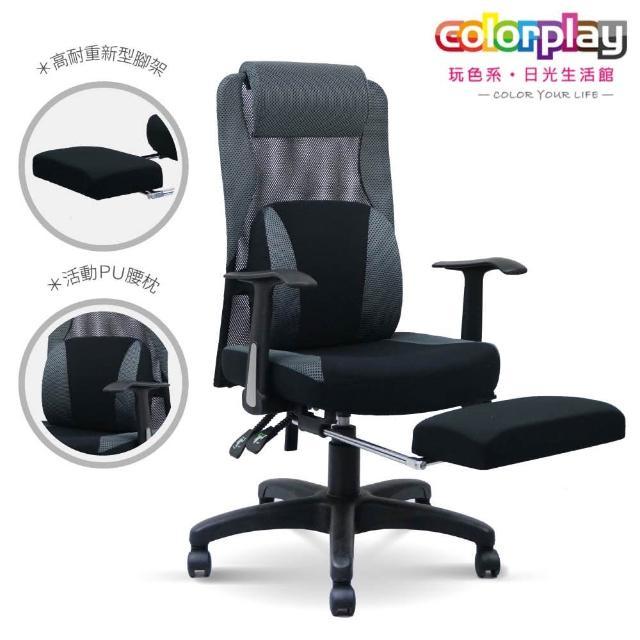 【Color Play】海莉PU腰枕多功能翻轉腳墊辦公椅(電腦椅/會議椅/職員椅/透氣椅)