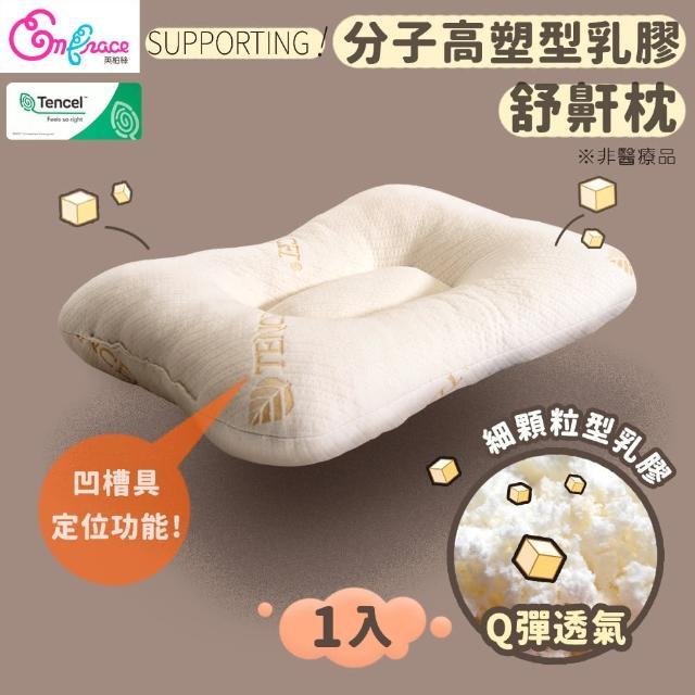 【Embrace 英柏絲】分子高塑型顆粒乳膠 舒鼾枕 人體工學 MIT台灣製造(Tencel天絲柔軟)