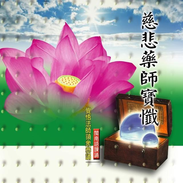 【新韻傳音】慈悲藥師寶懺-上中下(佛教閩南語課誦 3CD)