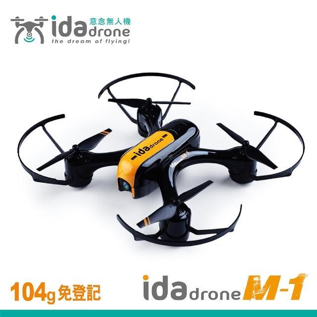 【Ida drone】M1 意念空拍機 - 雙電版(免登記)