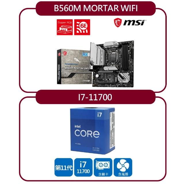 【板+U】MSI MAG B560M MORTAR WIFI Intel 主機板 + INTEL 盒裝Core i7-11700 處理器