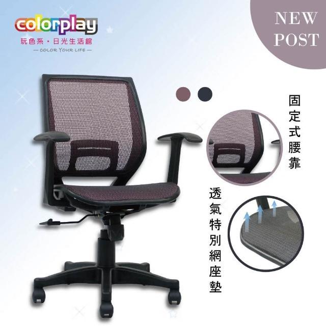【Color Play】Dior固定式腰靠特級網座墊辦公椅(電腦椅/會議椅/職員椅/透氣椅)