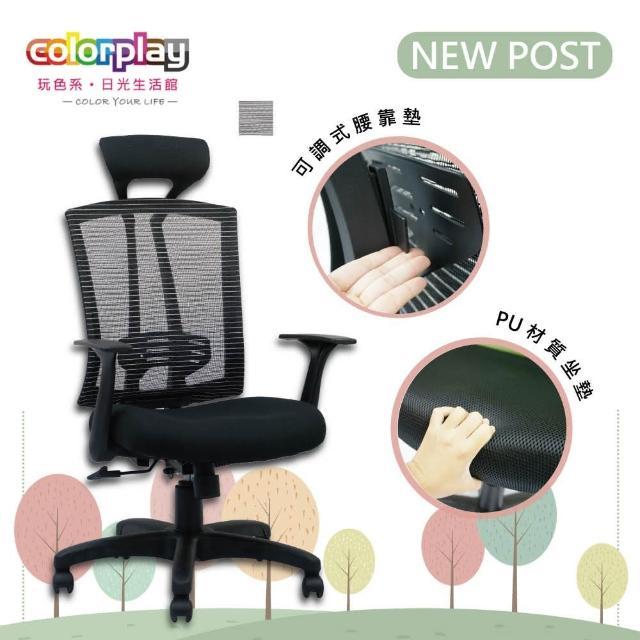 【Color Play】Ban Jie折疊扶手PU成型泡棉座墊辦公椅(電腦椅/會議椅/職員椅/透氣椅)