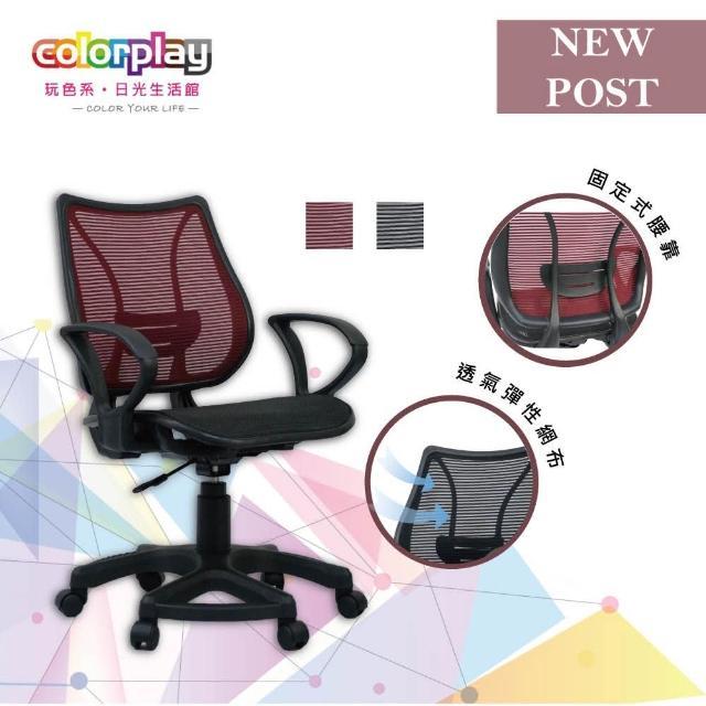 【Color Play】Melody六爪全網辦公椅(電腦椅/會議椅/職員椅/透氣椅)