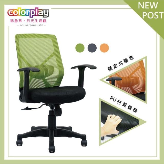 【Color Play】Hu Die PU成型泡棉座墊辦公椅(電腦椅/會議椅/職員椅/透氣椅)