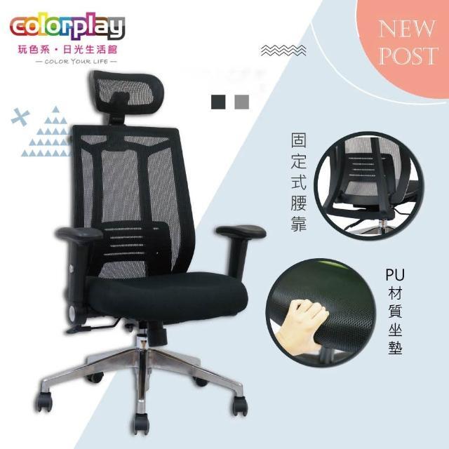 【Color Play】Field 收納扶手PU成型泡棉座墊辦公椅(電腦椅/會議椅/職員椅/透氣椅)