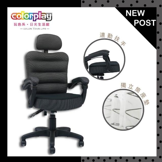 【Color Play】Yuanzi高級獨立筒可調頭枕辦公椅(電腦椅/會議椅/職員椅/透氣椅)