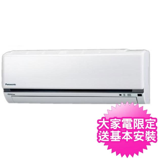 【Panasonic 國際牌】送國際電扇★3-4坪變頻冷專分離式(CS-K28FA2/CU-K28FCA2)