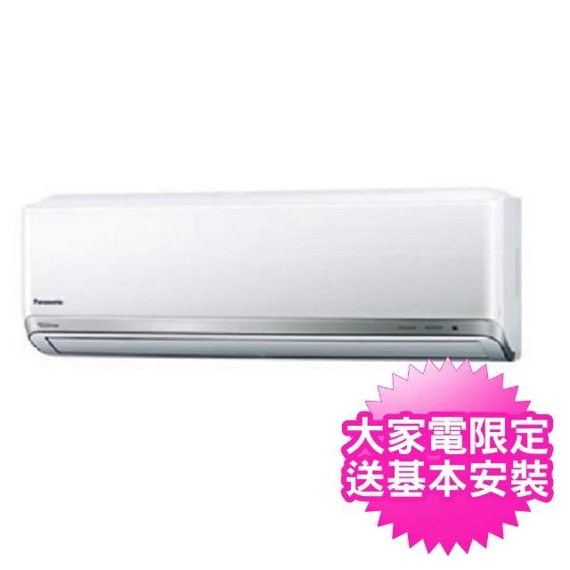 【Panasonic 國際牌】送國際電扇★4-6坪變頻冷暖分離式(CS-RX40GA2/CU-RX40GHA2)