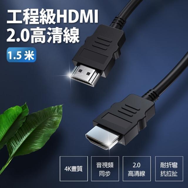 【IS】工程級 4K HDMI 2.0高清線(1.5米)