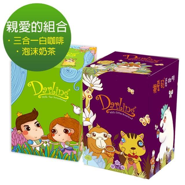 【親愛的】白咖啡+奶茶 鴛鴦組合2盒(贈 撲克牌)