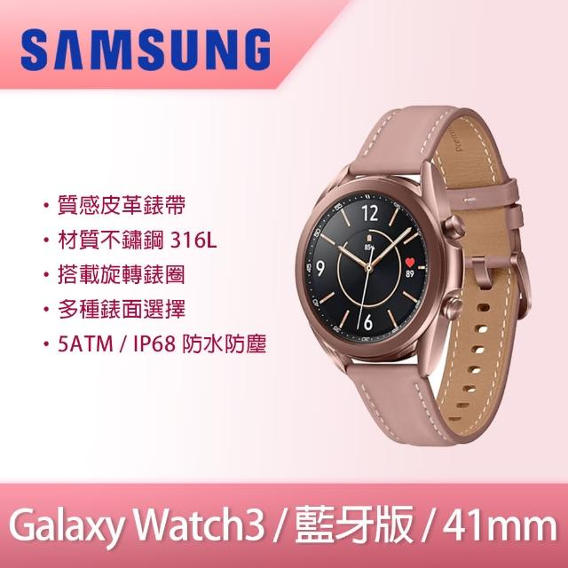 【SAMSUNG 三星】Galaxy Watch3 41mm R850 藍牙版 星霧金 智慧手錶(血氧監測)