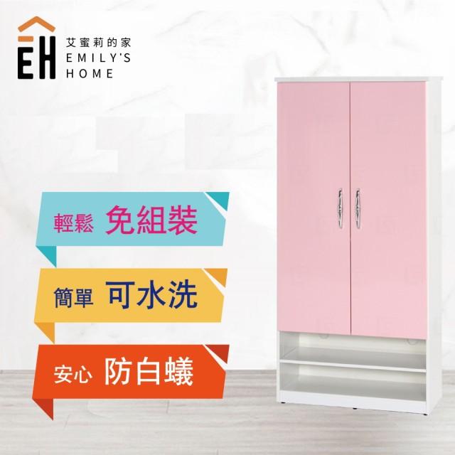 【艾蜜莉的家】2.1尺塑鋼雙門鞋櫃(緩衝油壓門片)