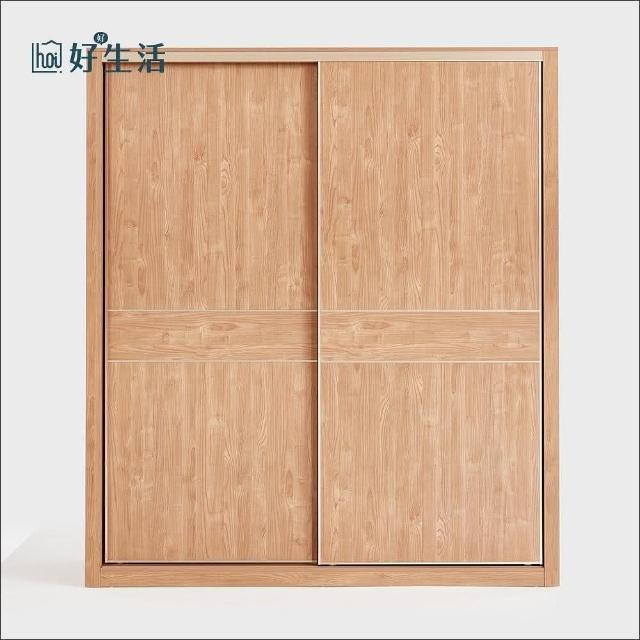 【hoi!】林氏木業北歐原木色1.6M滑門衣櫃 JO5D