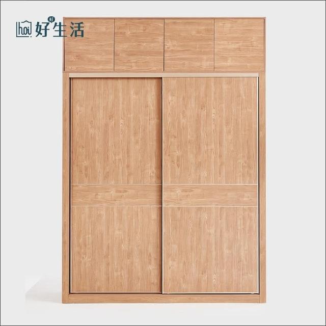 【hoi!】林氏木業北歐原木色1.6M滑門衣櫃 JO5D 附頂櫃