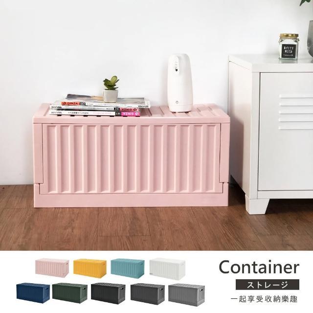 【完美主義】台灣製貨櫃收納椅/收納箱/收納櫃/折疊椅/組合椅(九色可選)