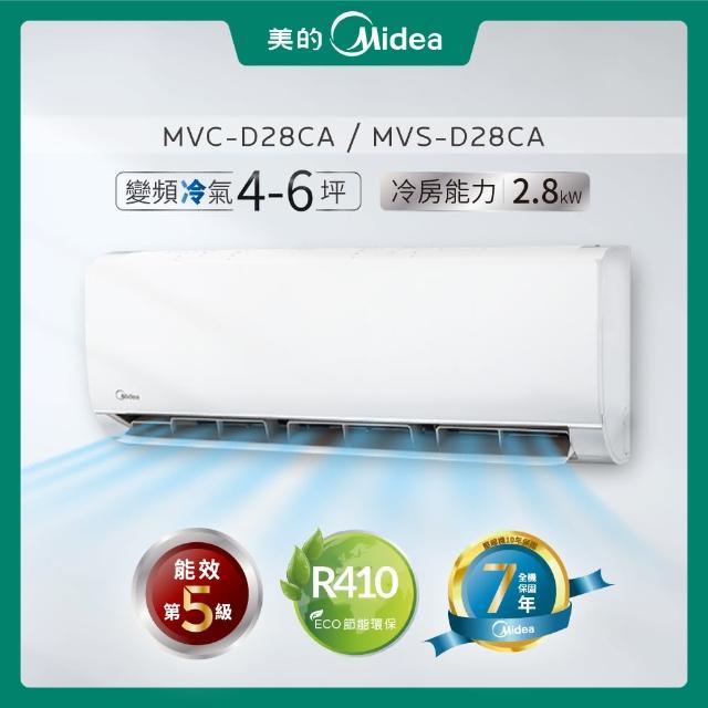 【驚爆年中慶限量★MIDEA 美的】4-6坪R410變頻冷專2.8kw分離式空調(MVC-D28CA/MVS-D28CA)