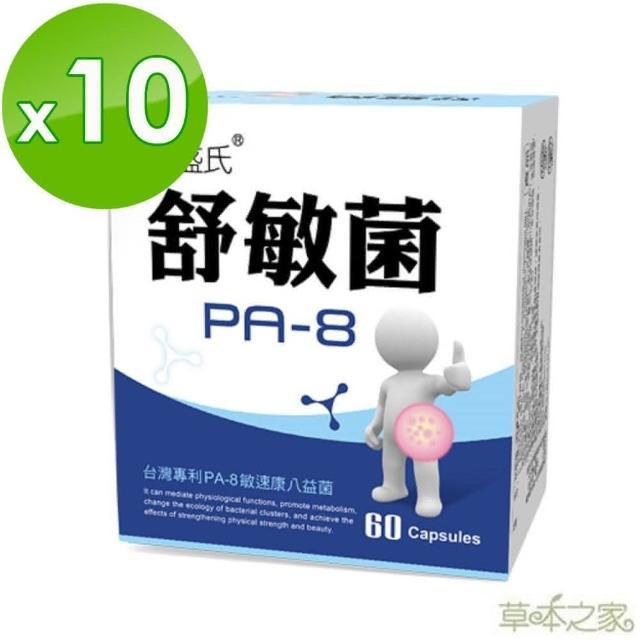 【草本之家】舒敏菌60粒X10盒(益生菌乳酸菌)