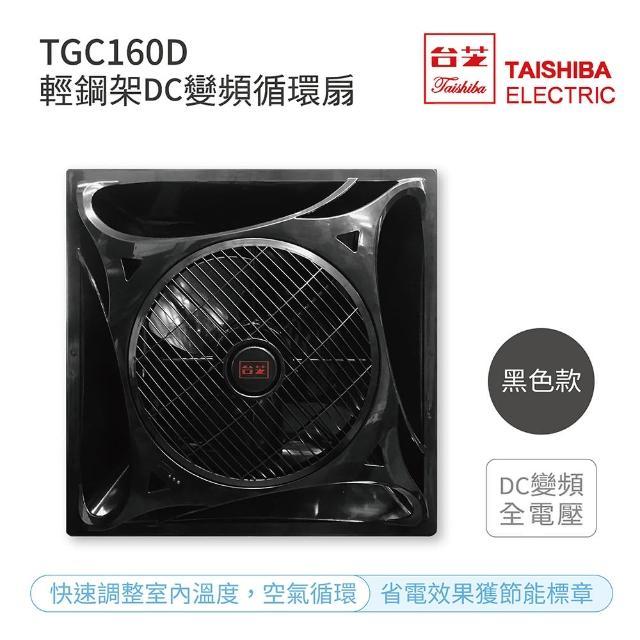 【TAISHIBA台芝】TGC-160D 輕鋼架DC變頻循環扇 黑色款 有效改善室內溫度 MIT台灣製造 不含安裝(循環扇)