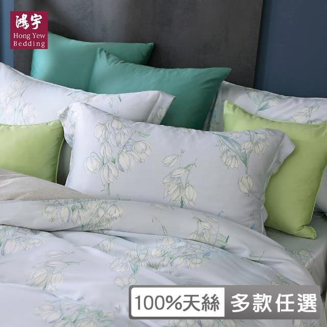 【HongYew 鴻宇】雙人特大床包薄被套組 天絲300織 台灣製(多款任選)