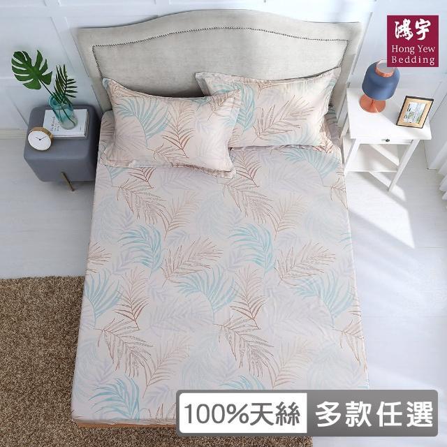 【HongYew 鴻宇】單人床包枕套組 天絲300織 台灣製(多款任選)