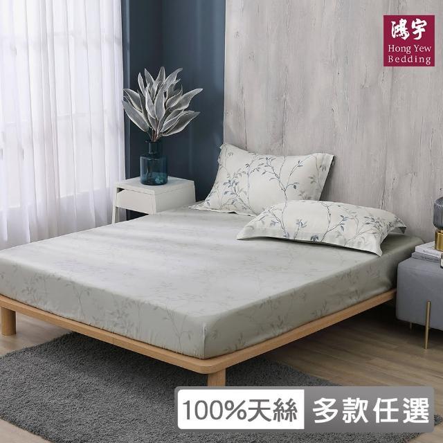 【HongYew 鴻宇】雙人床包枕套組 天絲300織 台灣製(多款任選)