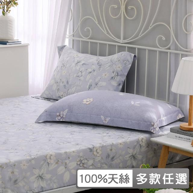 【HongYew 鴻宇】雙人加大床包枕套組 天絲300織 台灣製(多款任選)