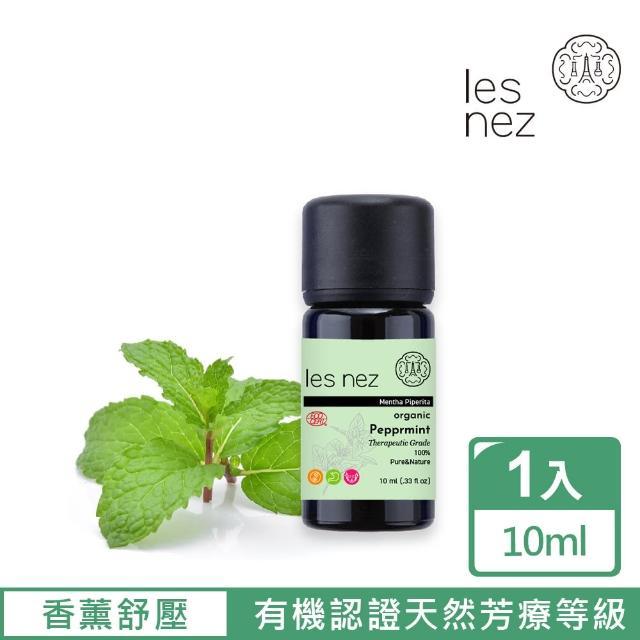 【Les nez 香鼻子】100%天然有機薄荷精油 10ML(天然芳療等級)