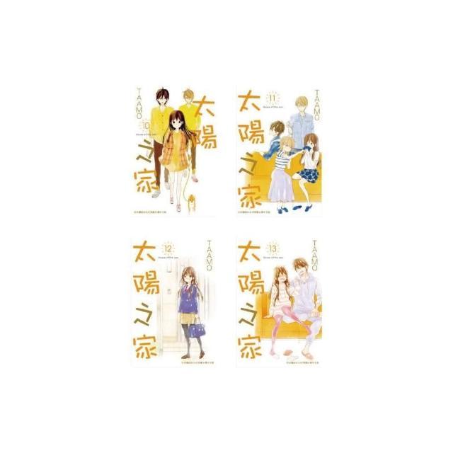 太陽之家(13全)