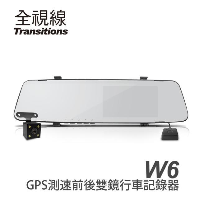 【全視線】W6 GPS測速前後雙鏡行車記錄器