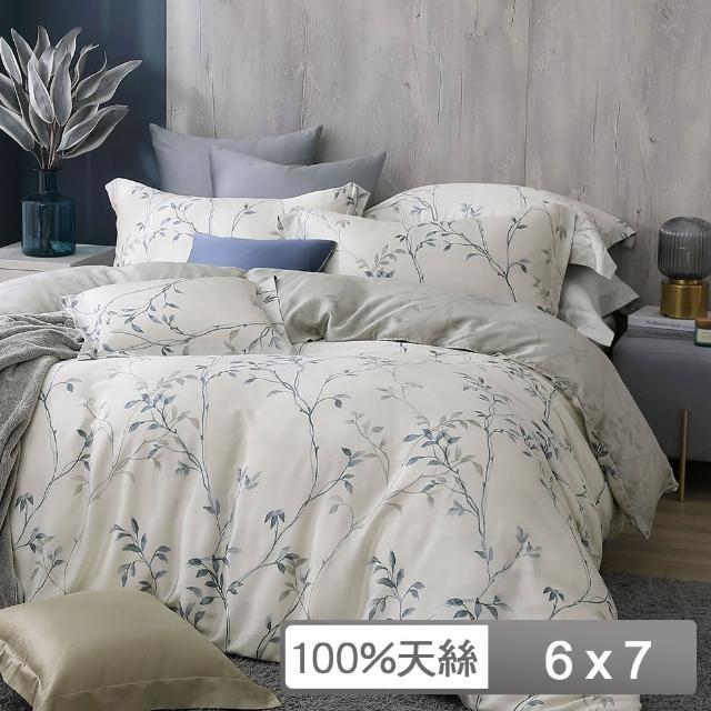 【HongYew 鴻宇】雙人兩用被套 天絲300織 台灣製(米堤)