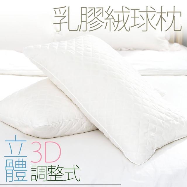【Jenny Silk 名流寢飾】最新型調整式3D立體.100%天然乳膠絨球枕.馬來西亞製造(65X40X17cm)
