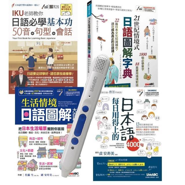 日語必學基本功 點讀套書(全4書)+ LiveABC智慧點讀筆16G(Type-C充電版)