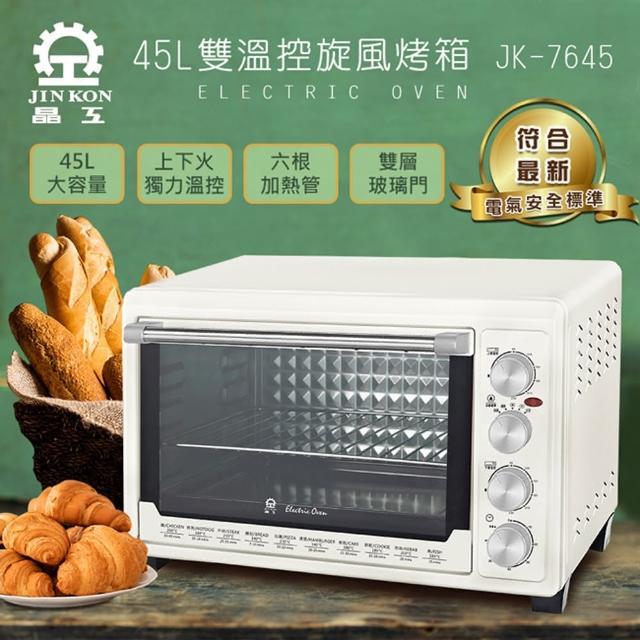 【晶工牌】45L雙溫控旋風電烤箱(JK-7645)